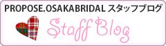 スタッフブログ大阪プロポーズ