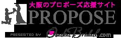 大阪でサプライズプロポーズする新郎新婦のためのブライダル情報サイト