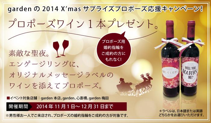 garden 2014x'mas プロポーズワイン1本プレゼント!